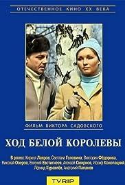 Khod beloy korolevy Poster