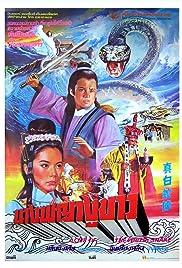Zhen bai she zhuan Poster