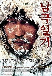 Namgeuk-ilgi(2005) Poster - Movie Forum, Cast, Reviews