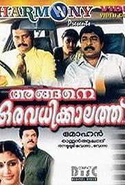 Angene Oru Avadhikkalathu Poster
