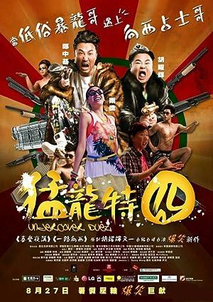 Mang long te jiong (2015)
