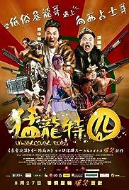 Mang long te jiong Poster