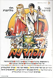 Ha-Pachdanim Poster
