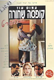 Kufsa Sh'hora Poster