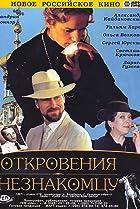 Ispoved neznakomtsu (1995) Poster