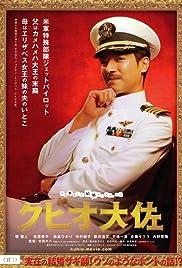 Kuhio taisa Poster