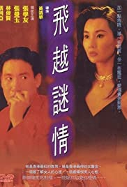 Fei yut mai ching Poster
