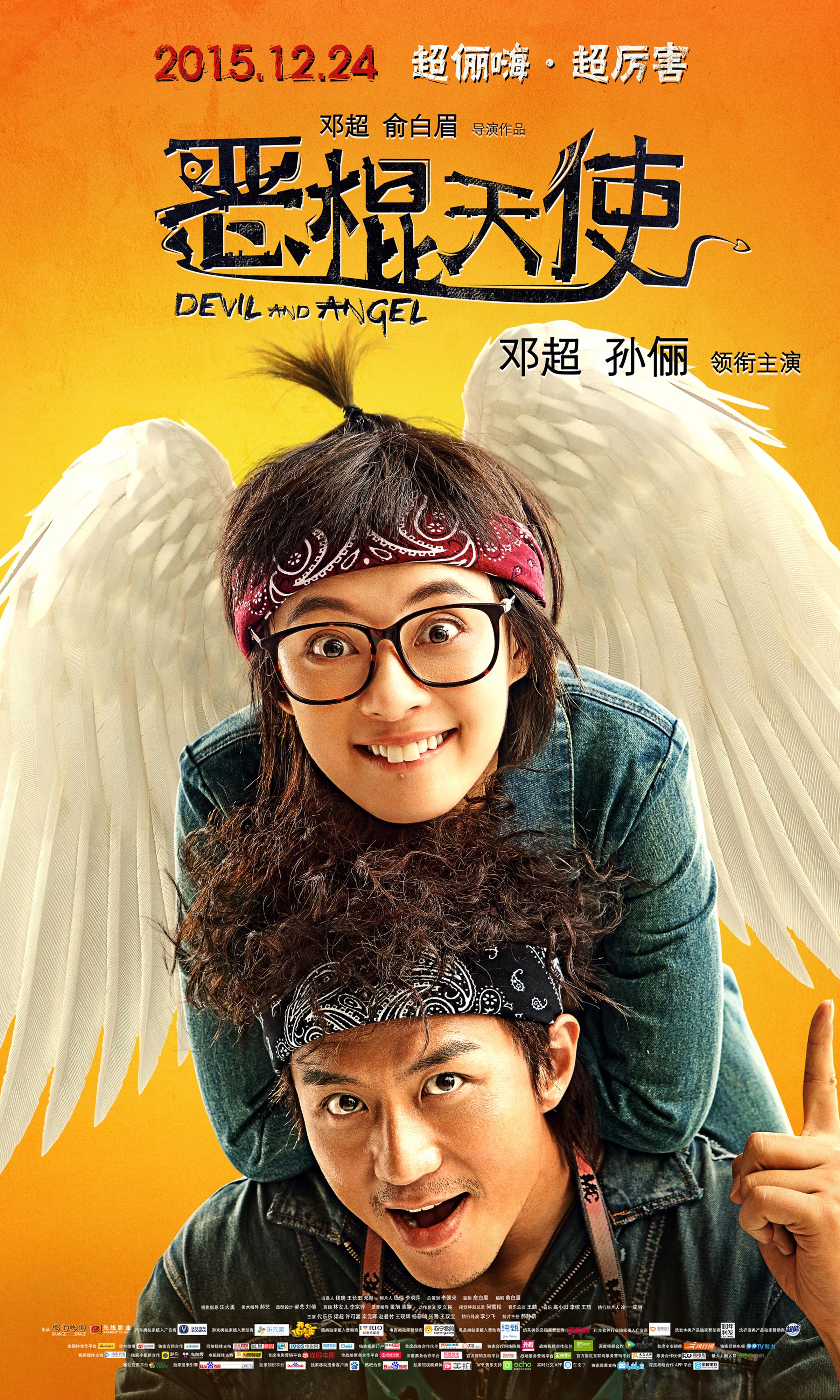 Image E gun tian shi Watch Full Movie Free Online