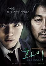 Hwayi A Monster Boy(2013)