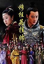 Mu Gui Ying gua shuai