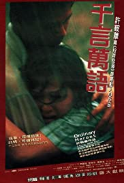 Qian yan wan yu Poster
