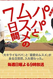 Papa to musume no 7-kakan Poster - TV Show Forum, Cast, Reviews