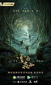 Candle in the Tomb: The Worm Valley (2021) poster