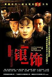 Yin shi Poster