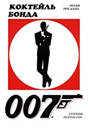 The Bond Cocktail Poster