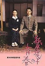 Kamiya Etsuko no seishun