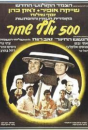 Hamesh Ma'ot Elef Shahor Poster