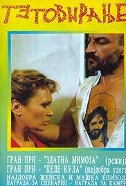Tetoviranje(1991) Poster - Movie Forum, Cast, Reviews