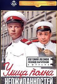 Ulitsa polna neozhidannostey Poster