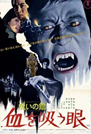 Lake of Dracula(1971) Poster - Movie Forum, Cast, Reviews