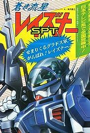 Aoki ryûsei SPT Reizunâ Poster