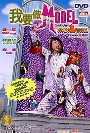 Wo yao zuo model Poster