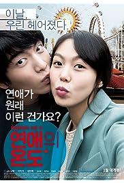 Nonton Film Very Ordinary Couple (2013)