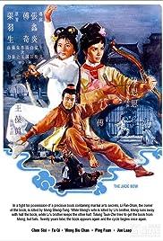 Yun hai yu gong yuan Poster