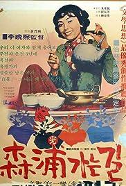 Sampoganeun kil Poster