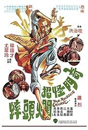 Qi men guai zhao lan tou shuai Poster