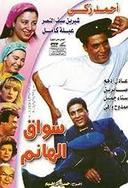 Sawwaq el hanem Poster
