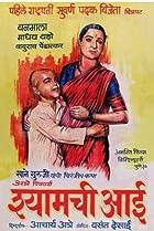 Image of Shyamchi Aai