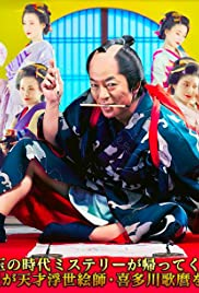 Damashie Utamaro Poster