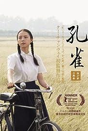 Kong que(2005) Poster - Movie Forum, Cast, Reviews