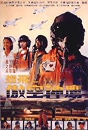 Xiang fei - Ao kong shen ying Poster