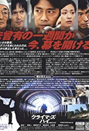 Kuraimâzu hai(2008) Poster - Movie Forum, Cast, Reviews
