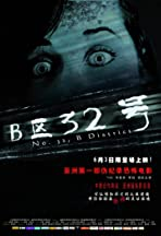 B Qu 32 Hao