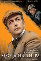 Image of The Adventures of Sherlock Holmes and Doctor Watson: The Hunt for the Tiger
