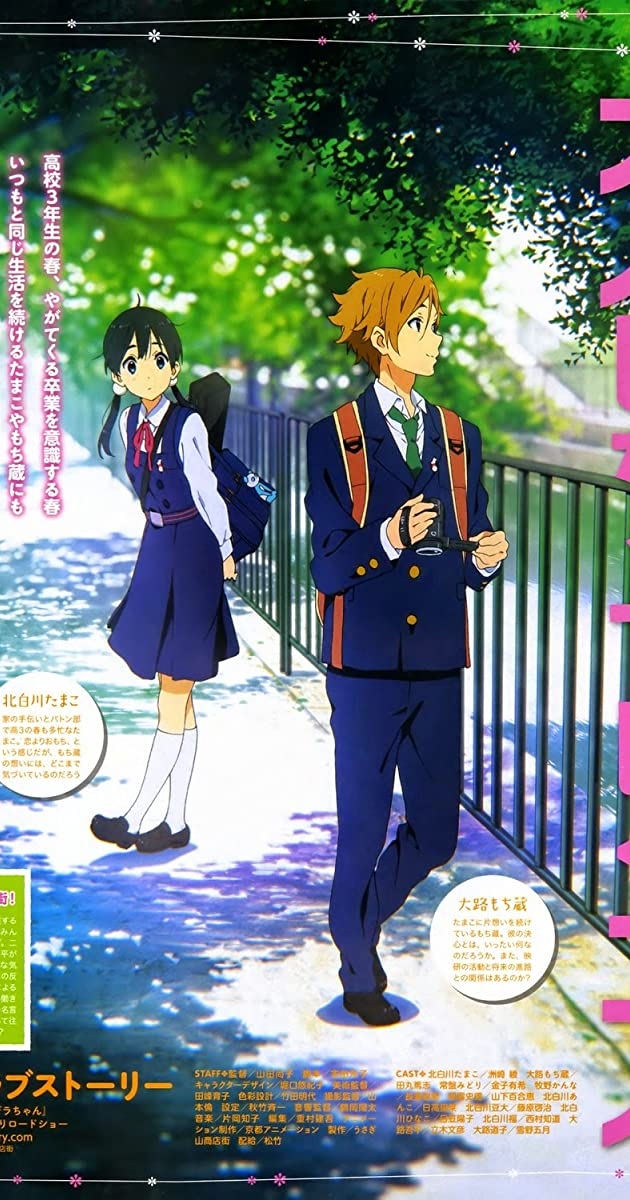 Tamako Love Story Legendado