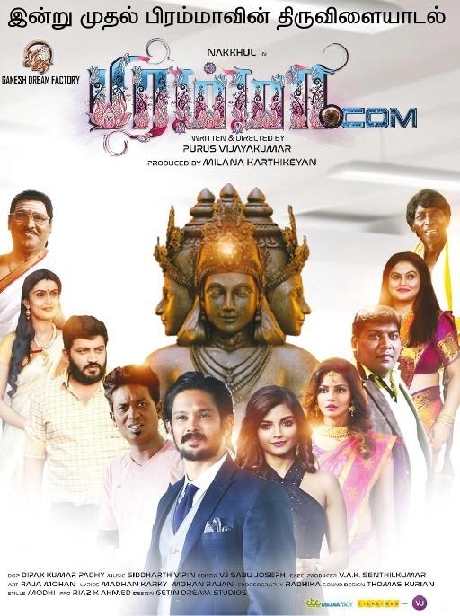 فيلم 2017 Brahma.com مترجم