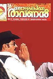 Azhakiya Ravanan Poster