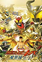 Image of Kamen Rider Kiva the Movie: King of the Castle in the Demon World