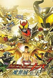 Gekijô ban Kamen raidâ Kiba: Makaijô no ô Poster