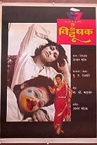 Image of Ek Hota Vidushak