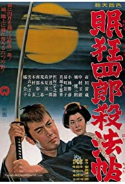 Sleepy Eyes of Death: The Chinese Jade(1963) Poster - Movie Forum, Cast, Reviews