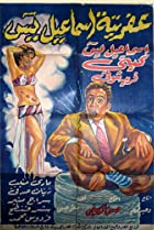Image of Ismail Yassine and the Ghost