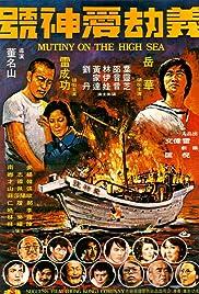 Yi jie an shen hao Poster