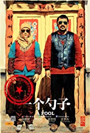 Yi ge shao zi(2014) Poster - Movie Forum, Cast, Reviews