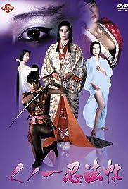 Kunoichi ninpô-chô Poster
