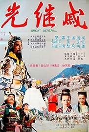 Qi Ji Guang Poster